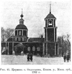 Церковь Архангела Михаила с. Федосьино Коломенского уезда, 1915.